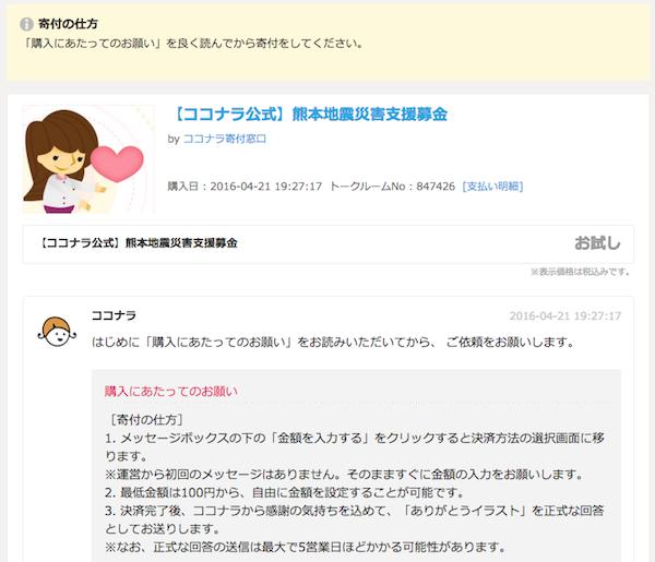ココナラ熊本地震寄付トークルーム