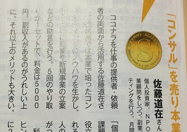 20160521日経マネースタートアップアカデミア取材協力記事