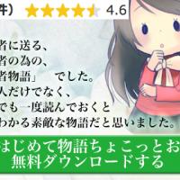 【ボイスドラマ付き】ココナラはじめて物語 〜ちょこっとお試し版〜無料ダウンロード
