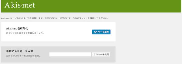 Wordpress plugin akismet activate02